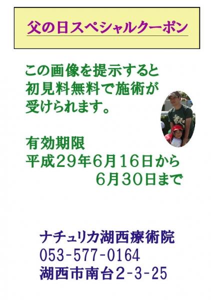 父の日キャンペーン.jpg