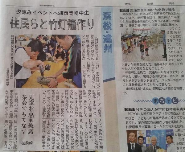 平成29年7月3日静岡新聞01.jpg