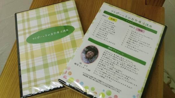 アトピーっ子自然療法講座DVD画像.jpg