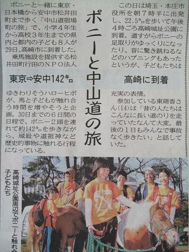 上毛新聞H24・3・30朝刊