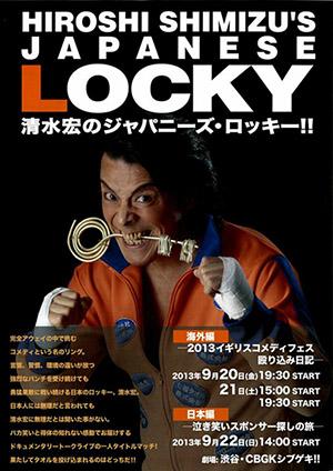 locky.jpg