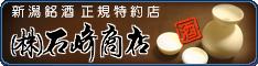 (株)石崎商店