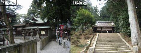 下・中鴨神社