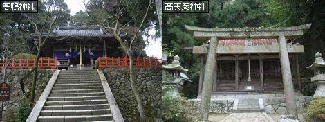 高鴨・高天彦神社