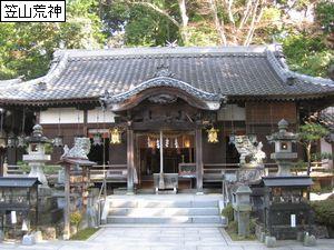 8 kasayamakoujin