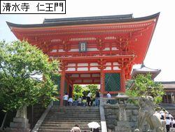 2kiyomizu