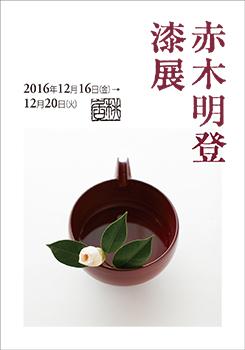 赤木明登・漆展_20161216Fri._1.jpg