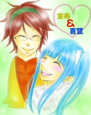 室寿さんと喜鷺