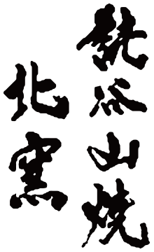 読谷山焼北窯