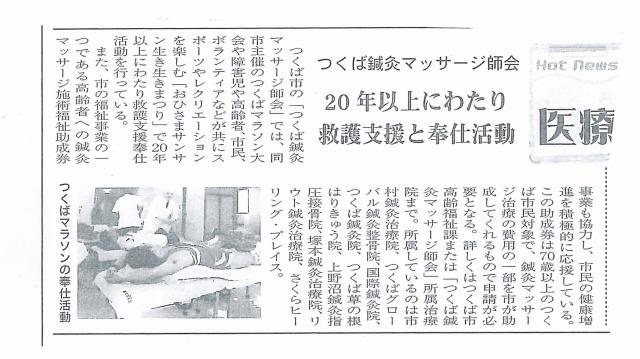 常陽リビング記事20131123