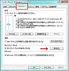[プライバシー]タブの[ポップアップブロック]の[設定]ボタンをクリックする。
