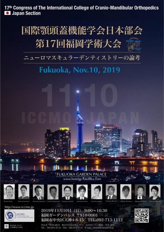 ICCMO2019