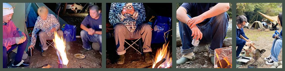 ボア付きサボギョサンでキャンプ
