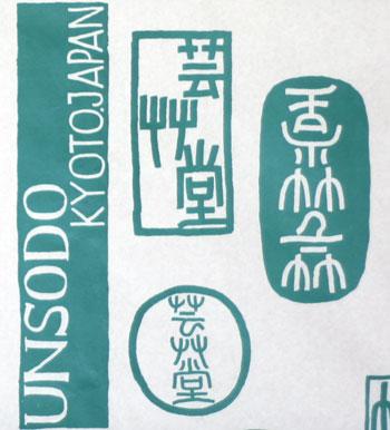 芸艸堂(うんそうどう)の包装紙拡大