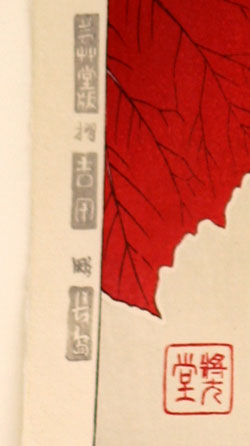 「名入り」は木版画のステータス