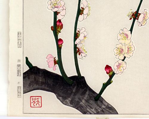 葛原輝「豊後梅」木版画部分