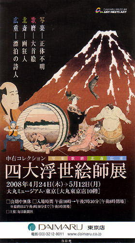 四大浮世絵師展