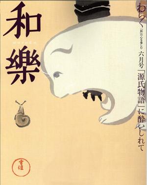 『和楽』の表紙