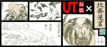 ユニクロ UT: UT×北斎漫画