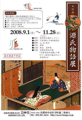 『木版画 源氏物語展』 於:芸艸堂2Fギャラリー