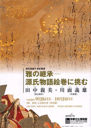 『雅の継承−源氏物語絵巻に挑む』
