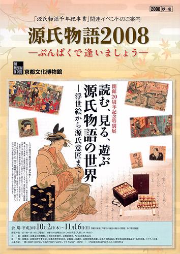 『読む、見る、遊ぶ 源氏物語の世界−浮世絵から源氏意匠まで』<br /><br />