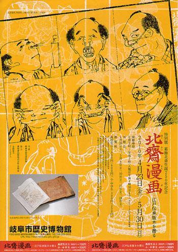 北斎漫画展ちらし(表)