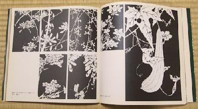 芸艸堂書籍 伊藤若冲 『若冲画譜』