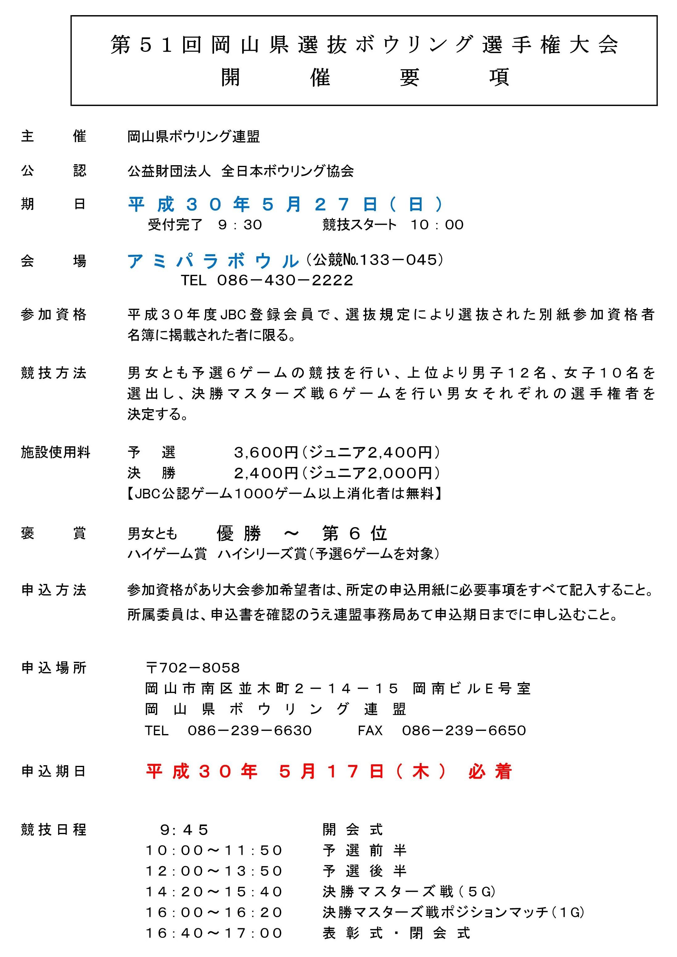 09. 選抜選手権大会.jpg