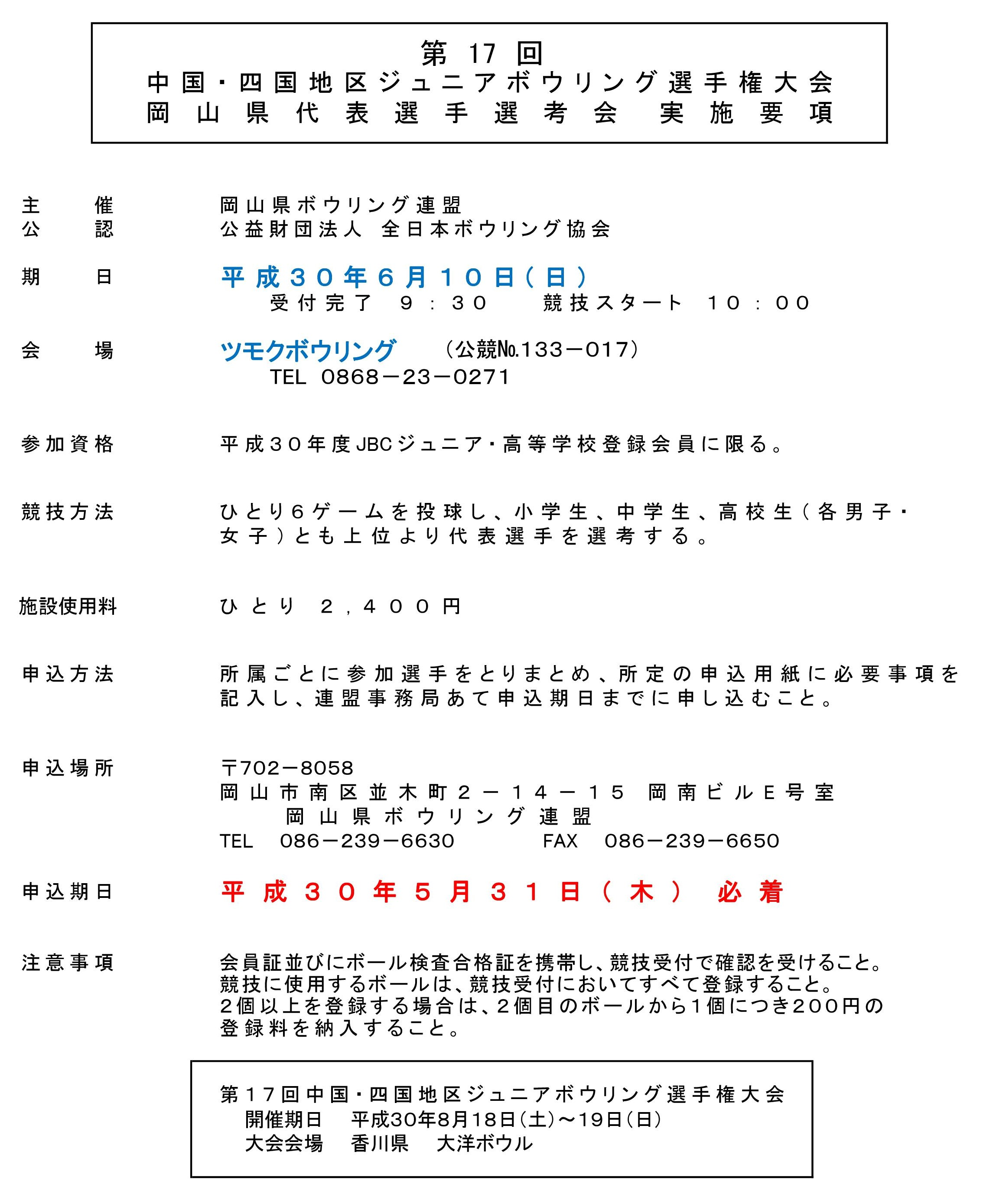 11. 中四国ジュニア県予選会.jpg