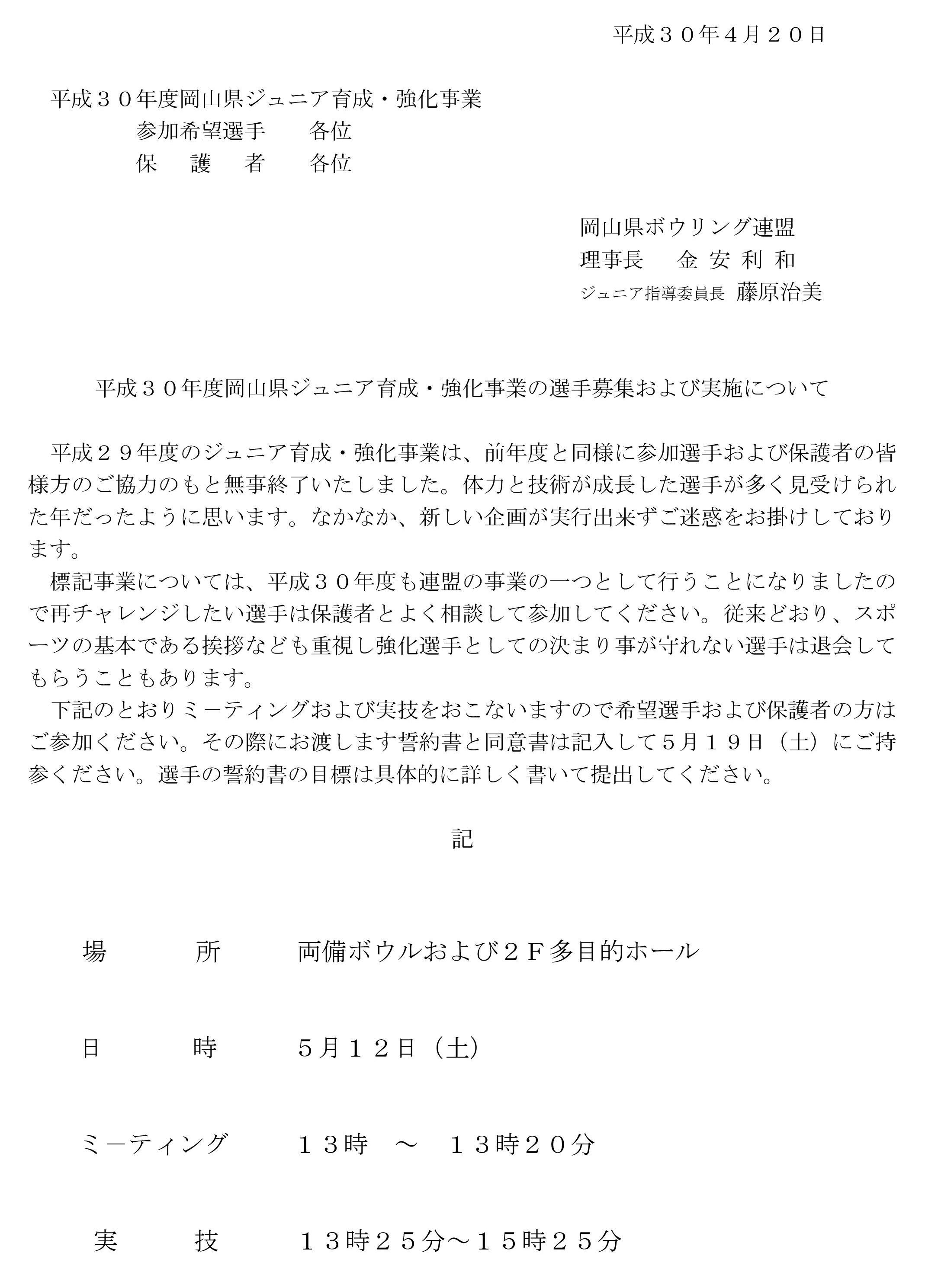 Microsoft Word - ジュニア育成・強化案内-001.jpg