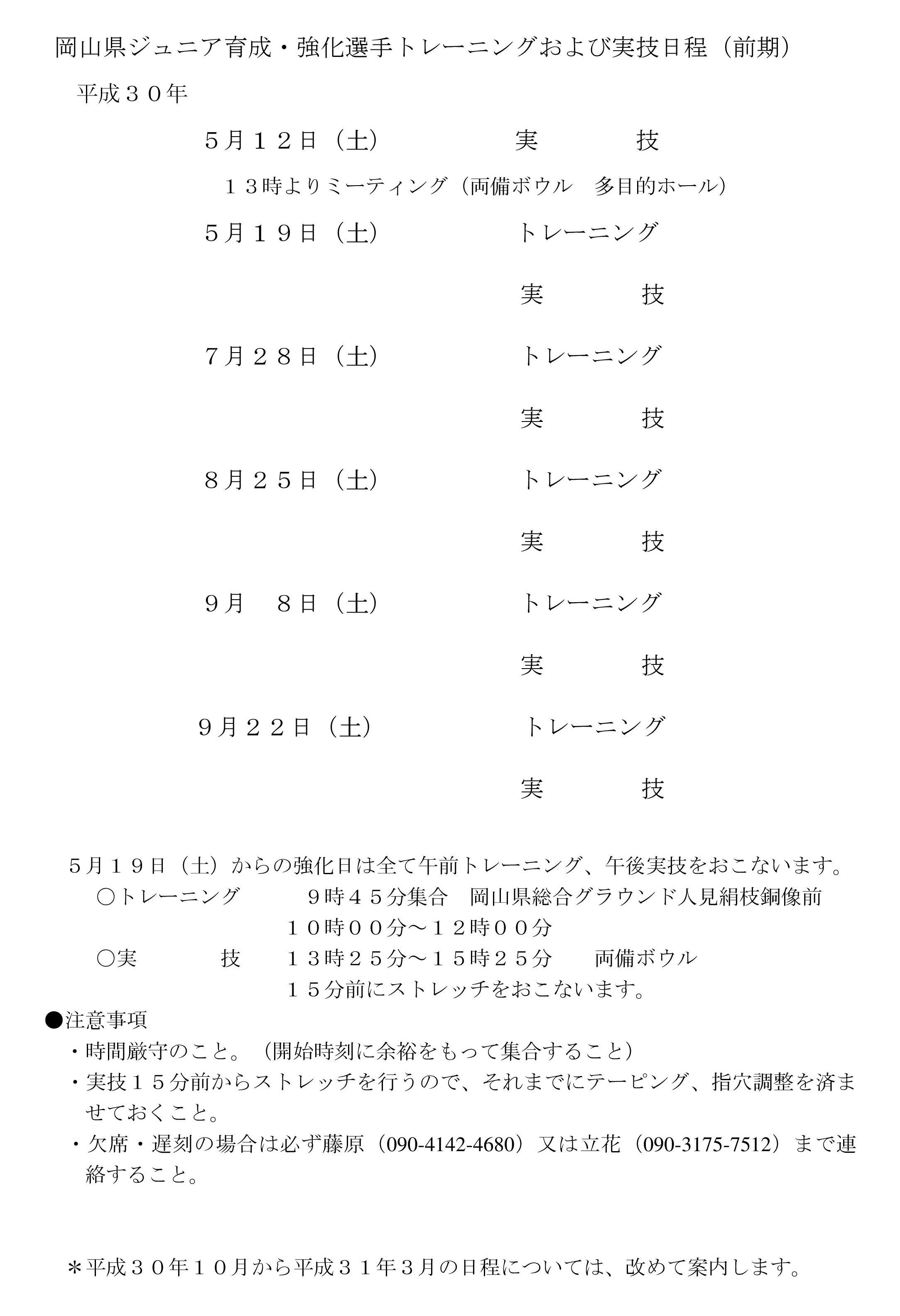 Microsoft Word - ジュニア育成・強化案内-002.jpg