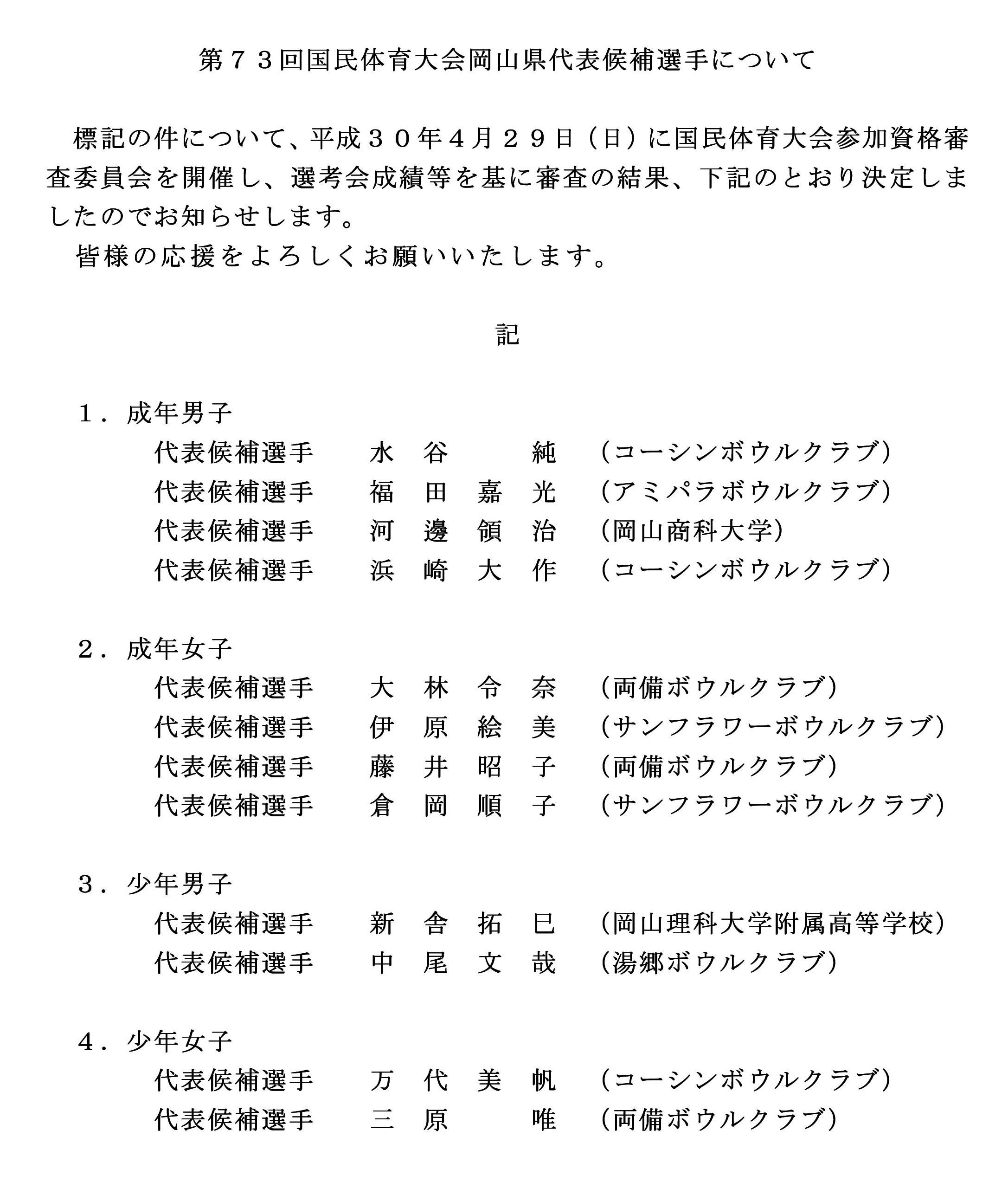 Microsoft Word - 第73回国民体育大会岡山県代表候補選手について.jpg