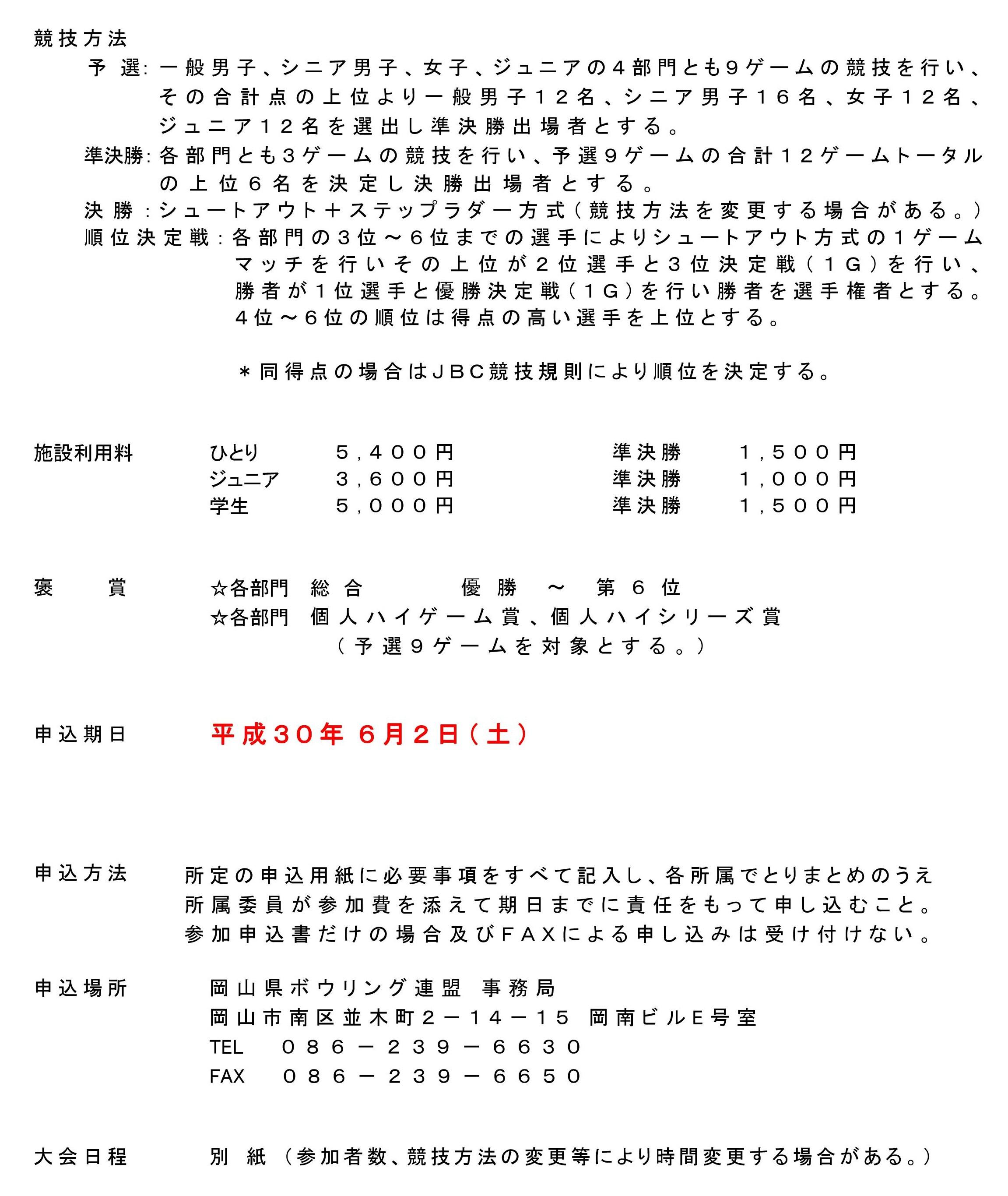 12. 岡山県選手権大会-002.jpg