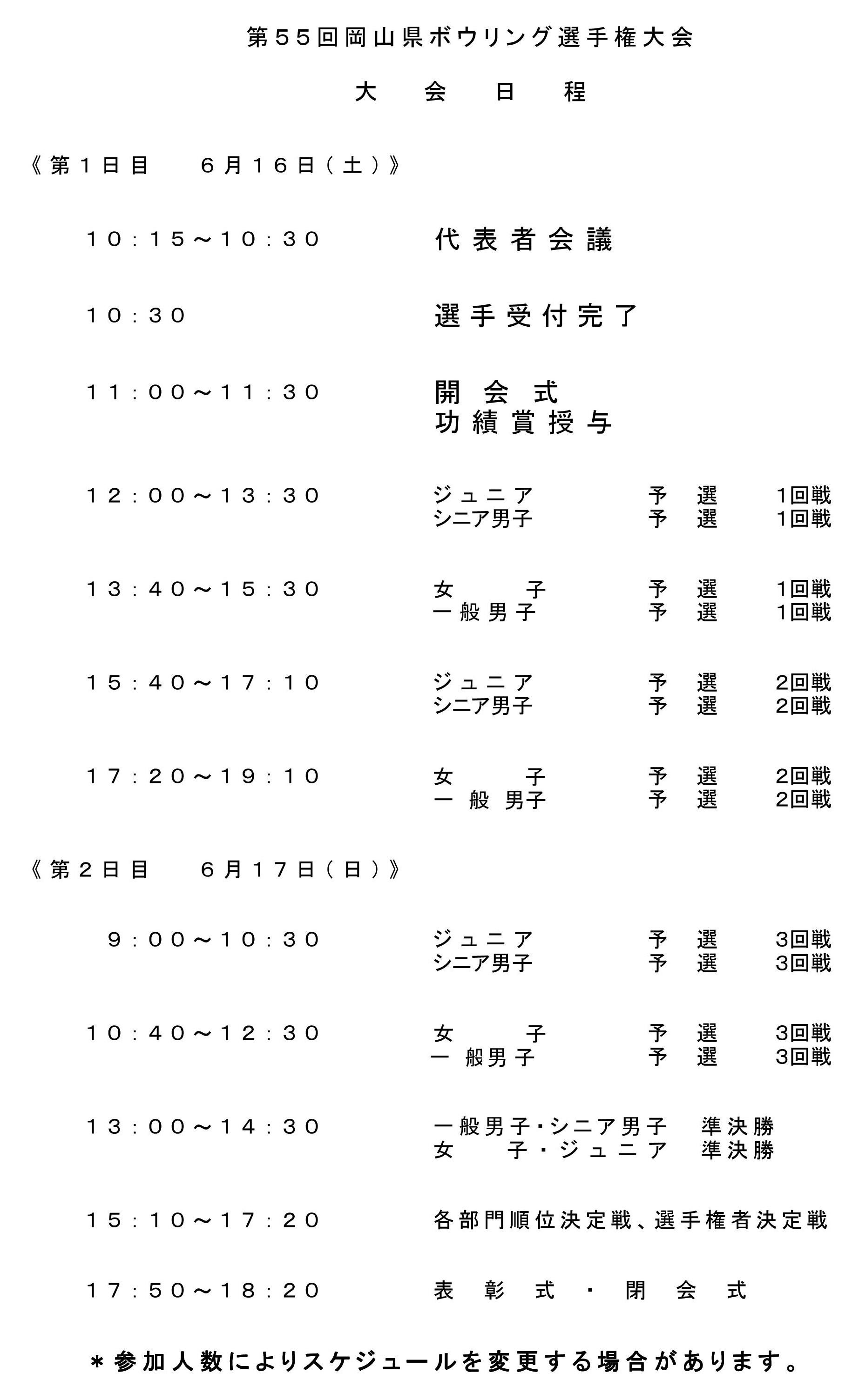 12. 岡山県選手権大会-004.jpg