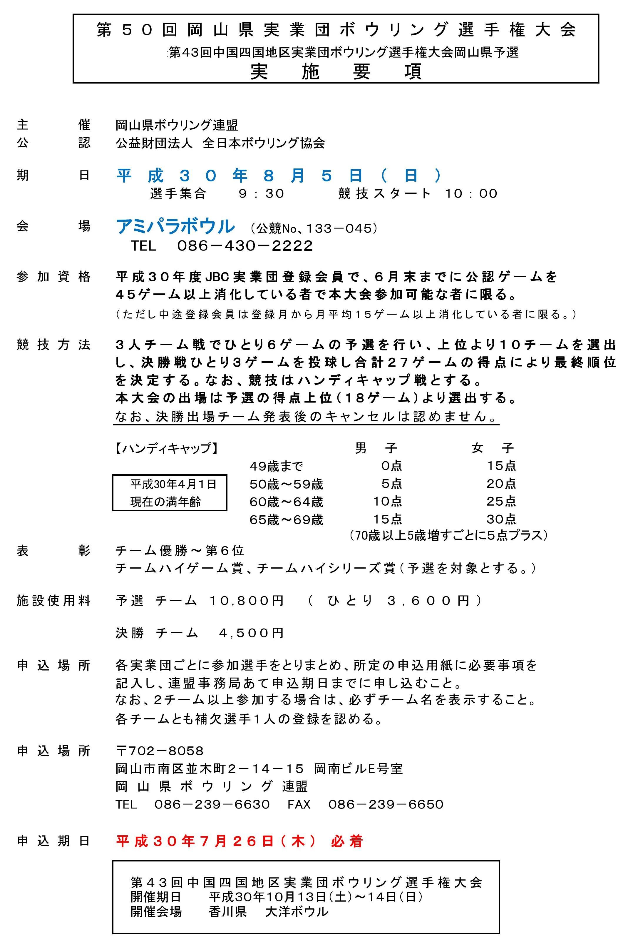 16.岡山県実業団選手権大会.jpg