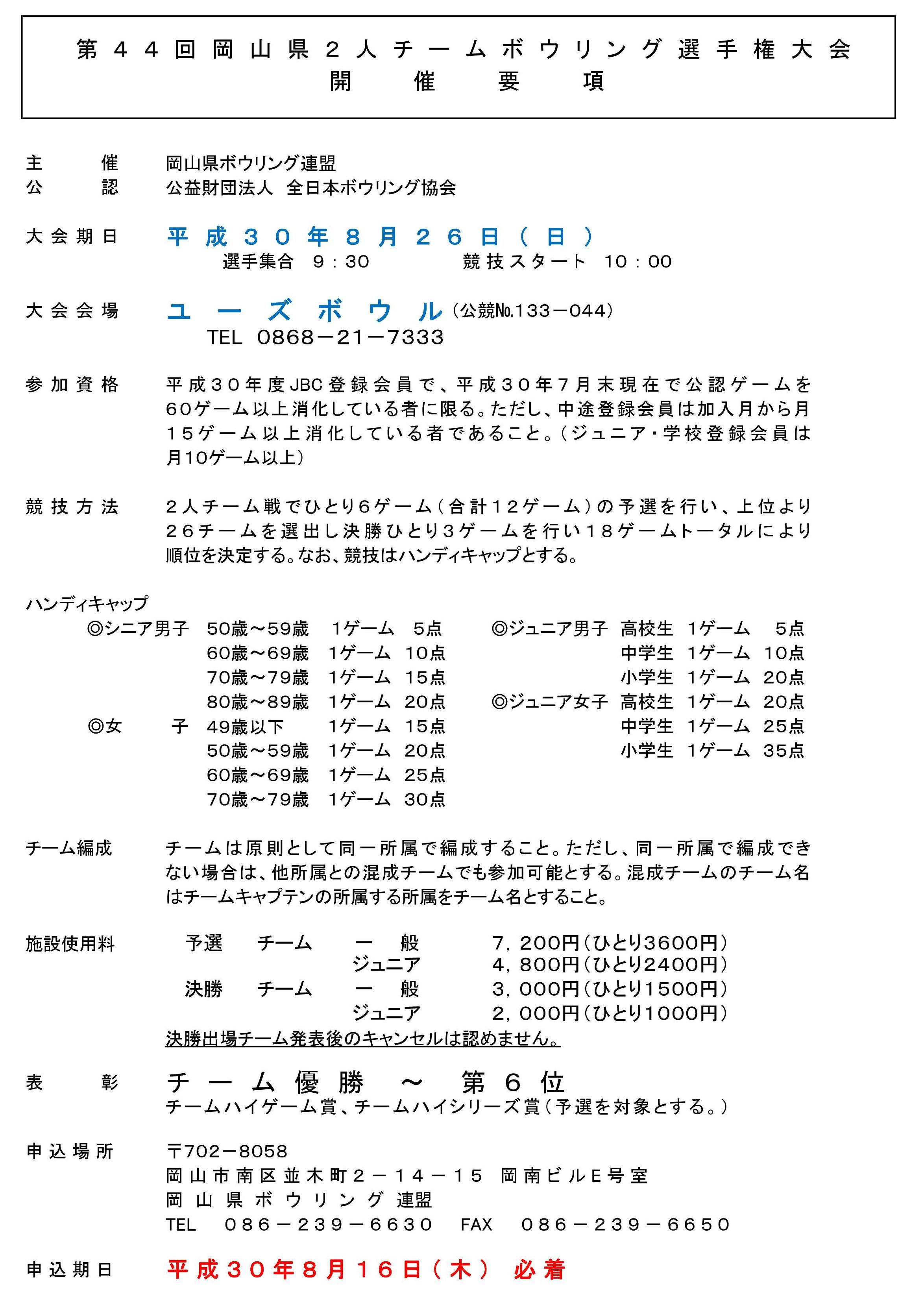 17.2人チーム選手権大会.jpg