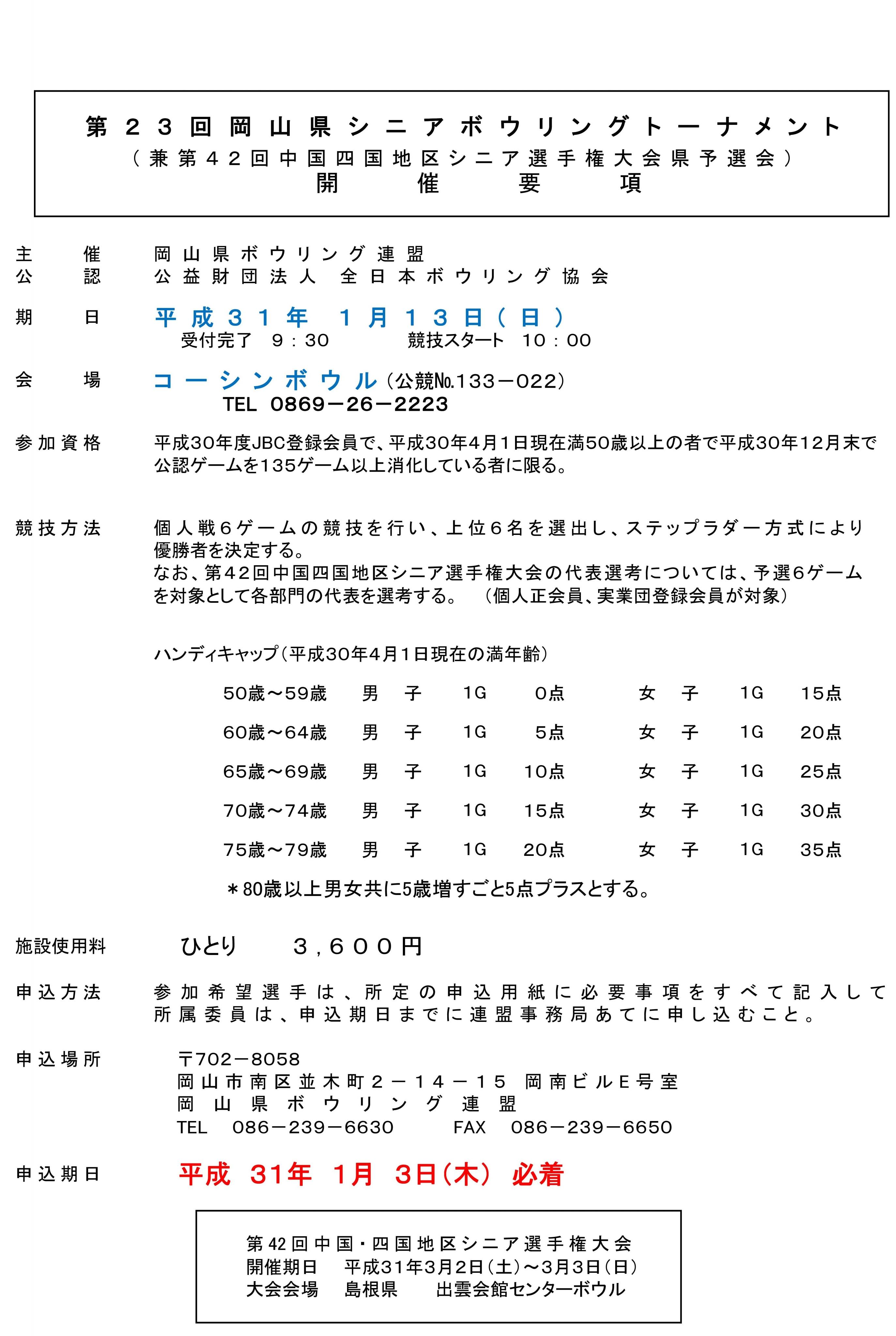 27.シニアトーナメント.jpg