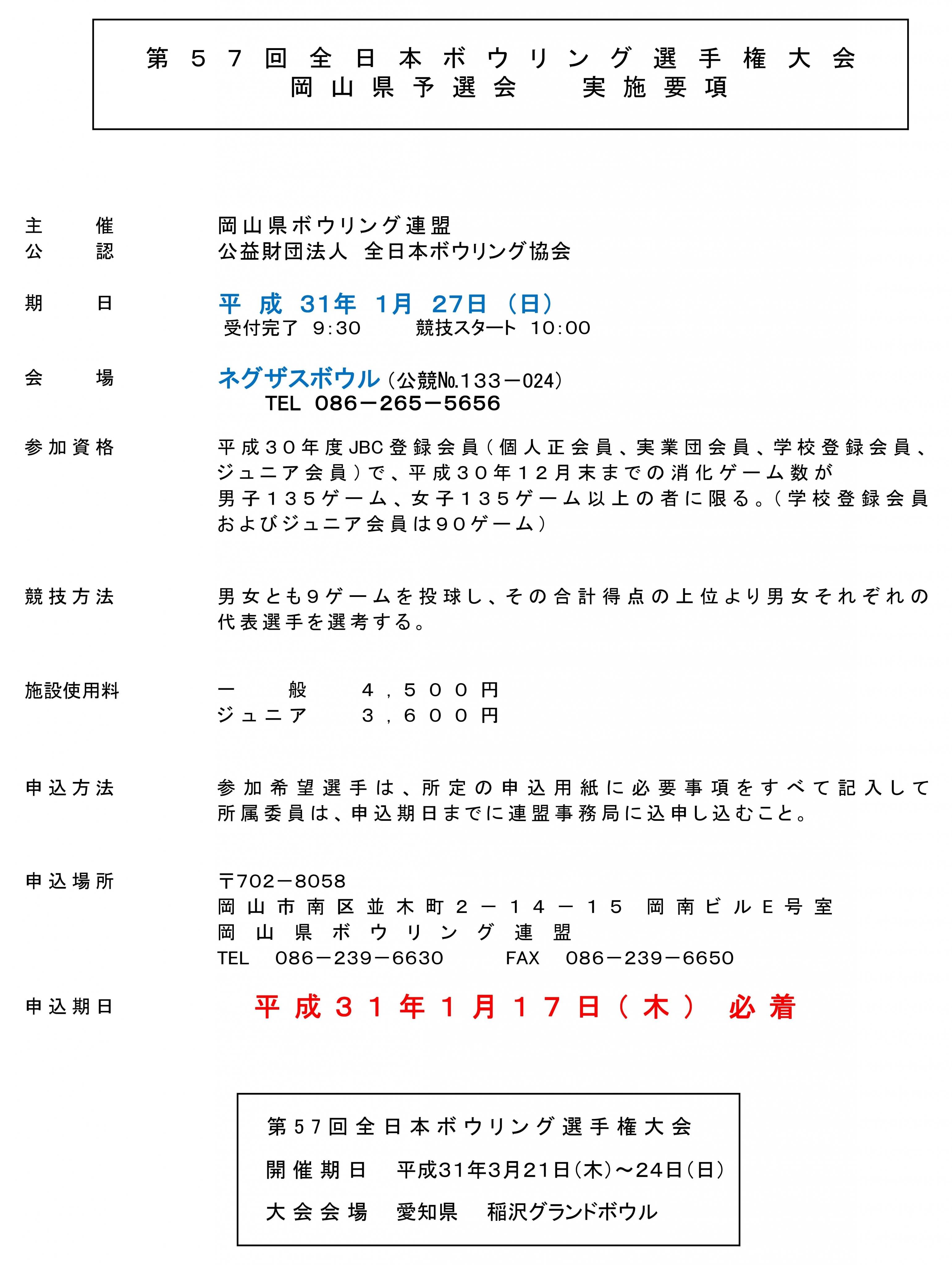 28.全日本選手権大会予選会.jpg