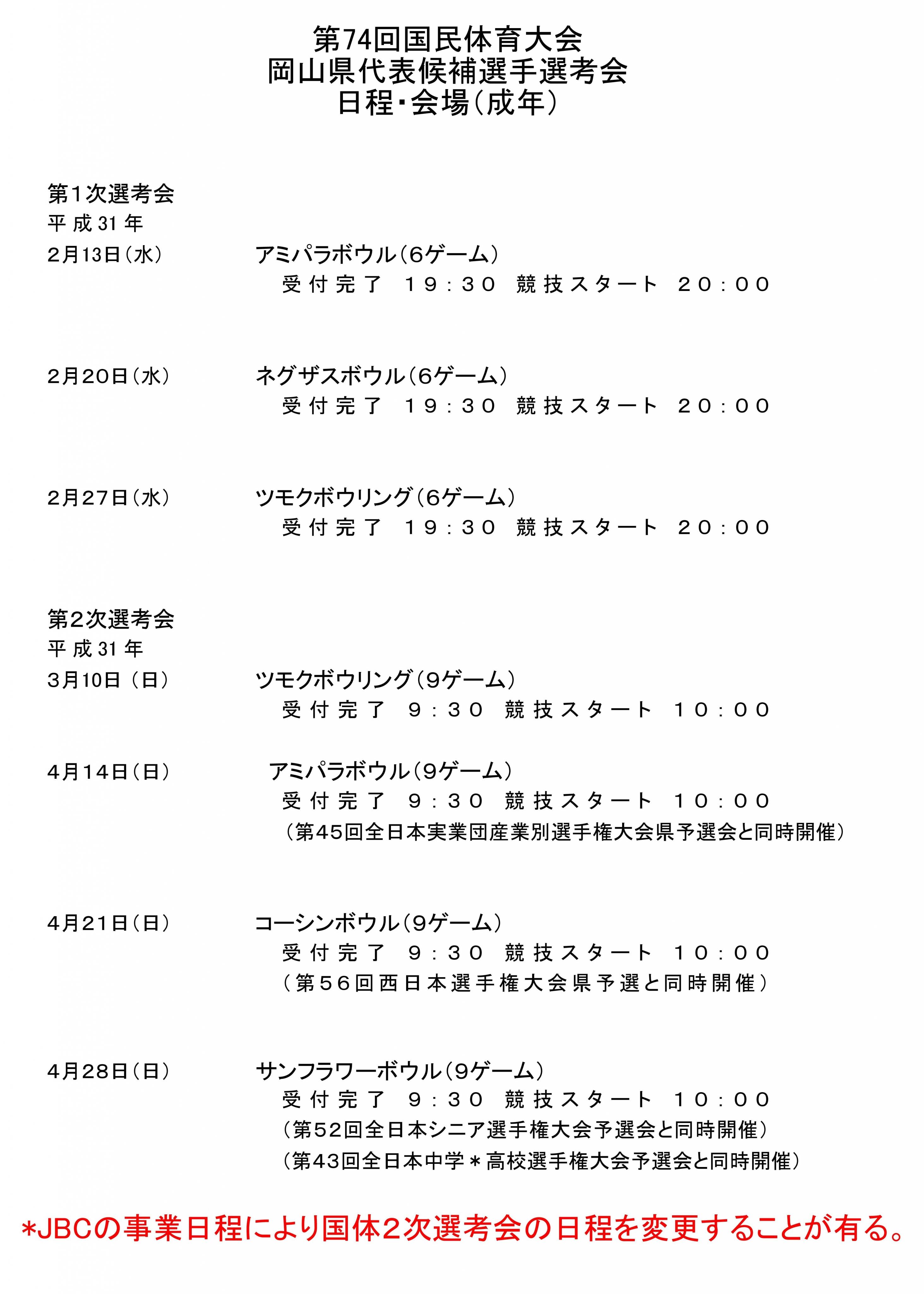 29-2 第73回国体選考会成年・少年男女-02.jpg
