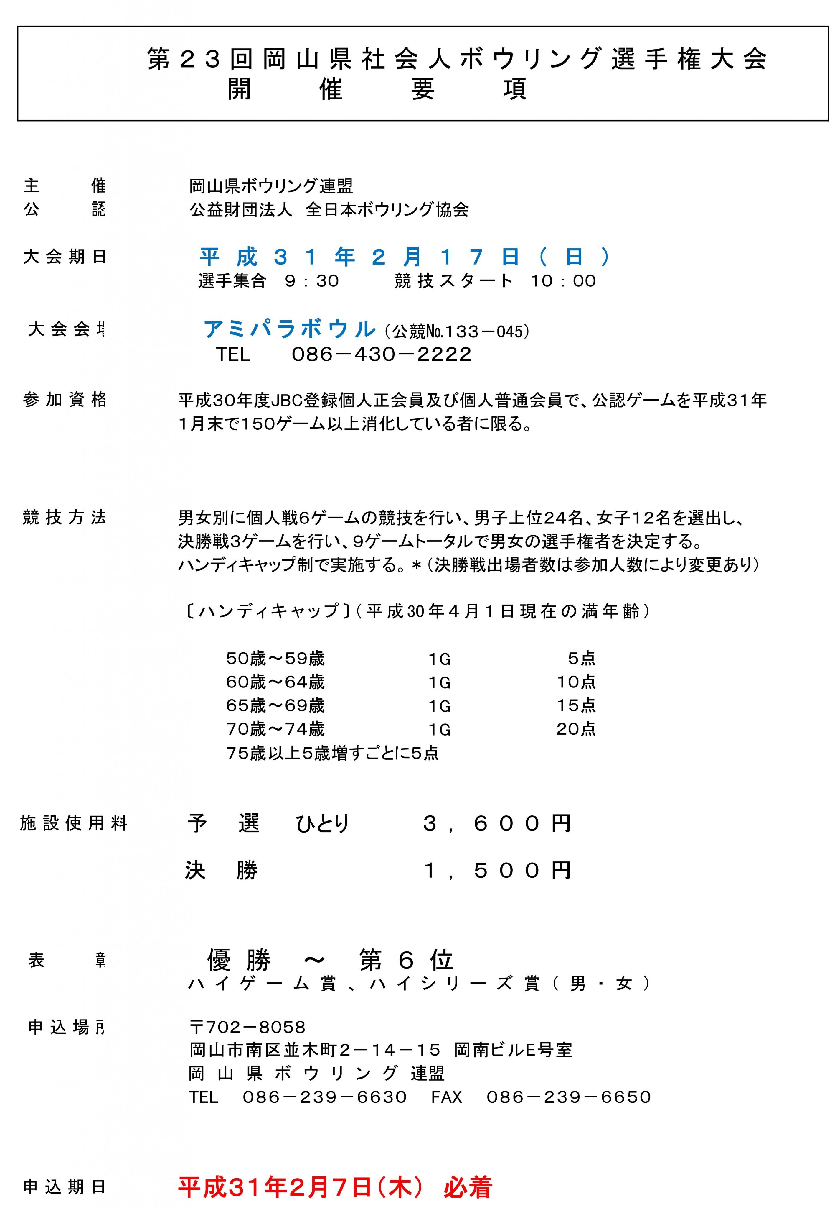 30.社会人選手権大会.jpg