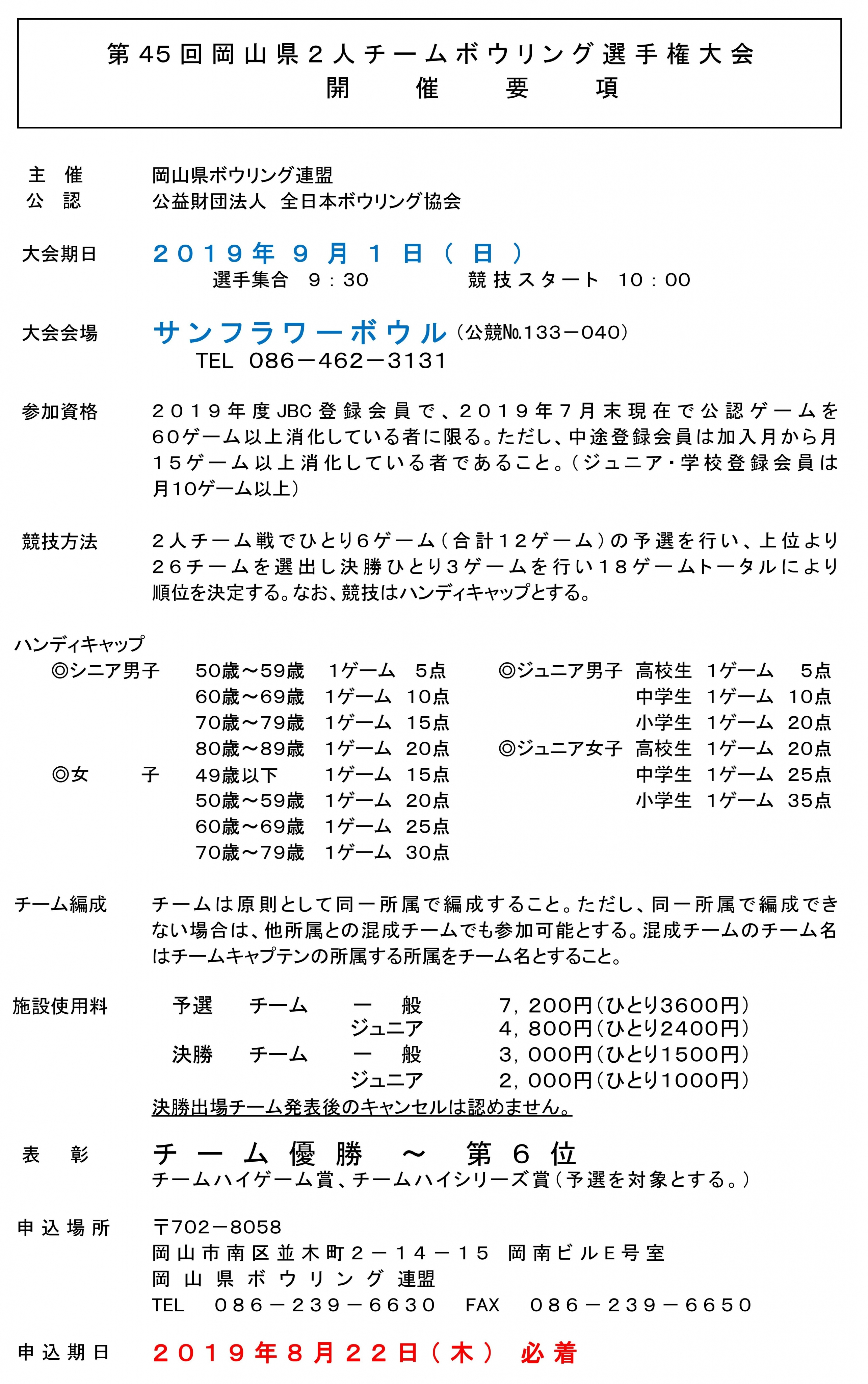 14.2人チーム選手権大会.jpg