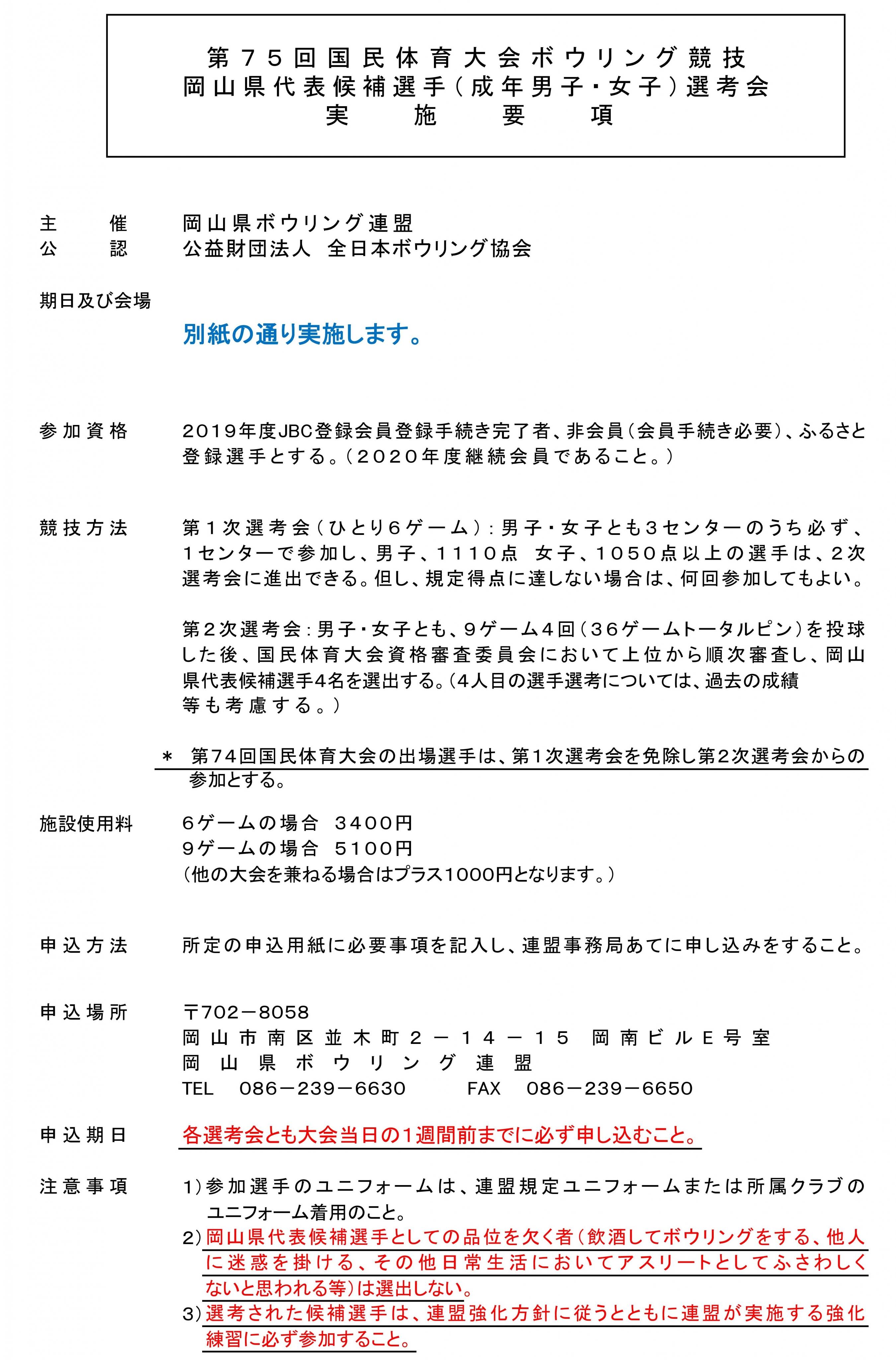 第73回国体選考会成年・少年男女-01.jpg