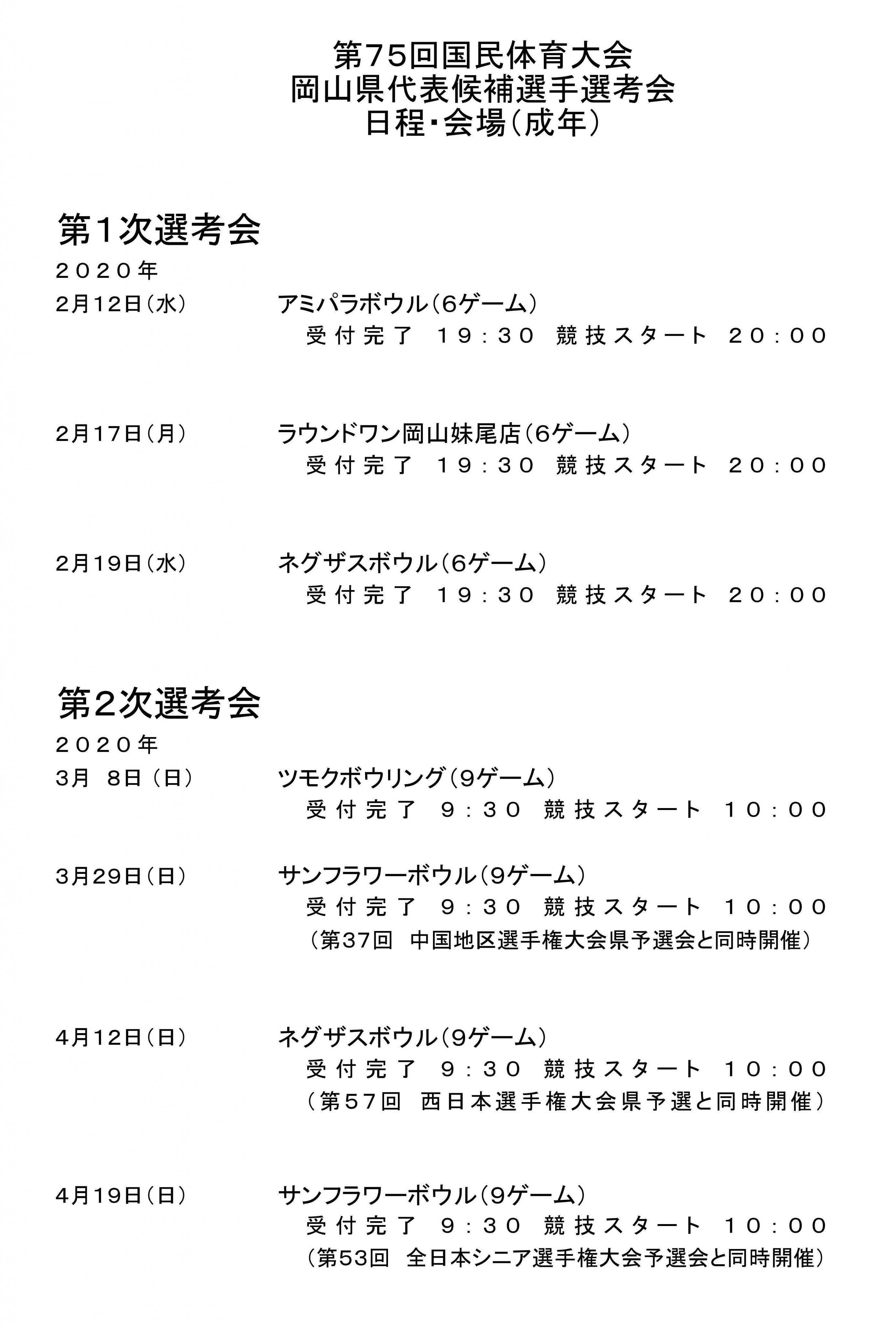 第73回国体選考会成年・少年男女-02.jpg