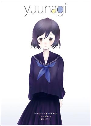 003_yuunagi.jpg