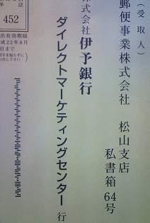 株式会社伊予銀行ダイレクトマーケティングセンター 行