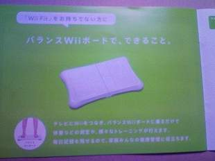 Wii fit バランスボード
