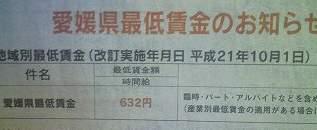 愛媛県最低賃金