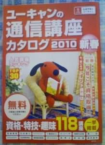 ユーキャンの通信講座カタログ2010
