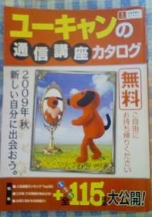 ユーキャンの通信講座カタログ2009